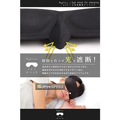 (ムジナ) mujina 立体型睡眠アイマスク 軽量 究極の柔らかシルク質感 睡眠や旅行,疲労回復に最適 耳栓 収納袋付き (ブラック) world-wide 05