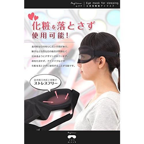 (ムジナ) mujina 立体型睡眠アイマスク 軽量 究極の柔らかシルク質感 睡眠や旅行,疲労回復に最適 耳栓 収納袋付き (ブラック) world-wide 07
