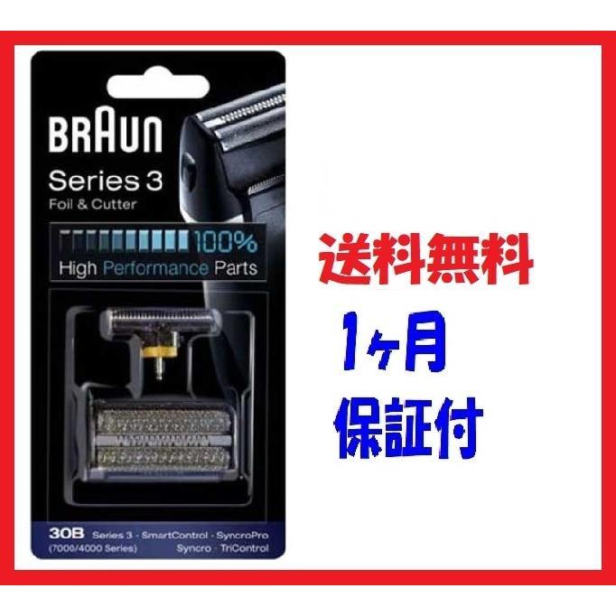 ブラウン 替刃 シリーズ3 30B (F/C30B 海外輸入品 ) コンビパック(網刃+内刃セット) BRAUN braun30b