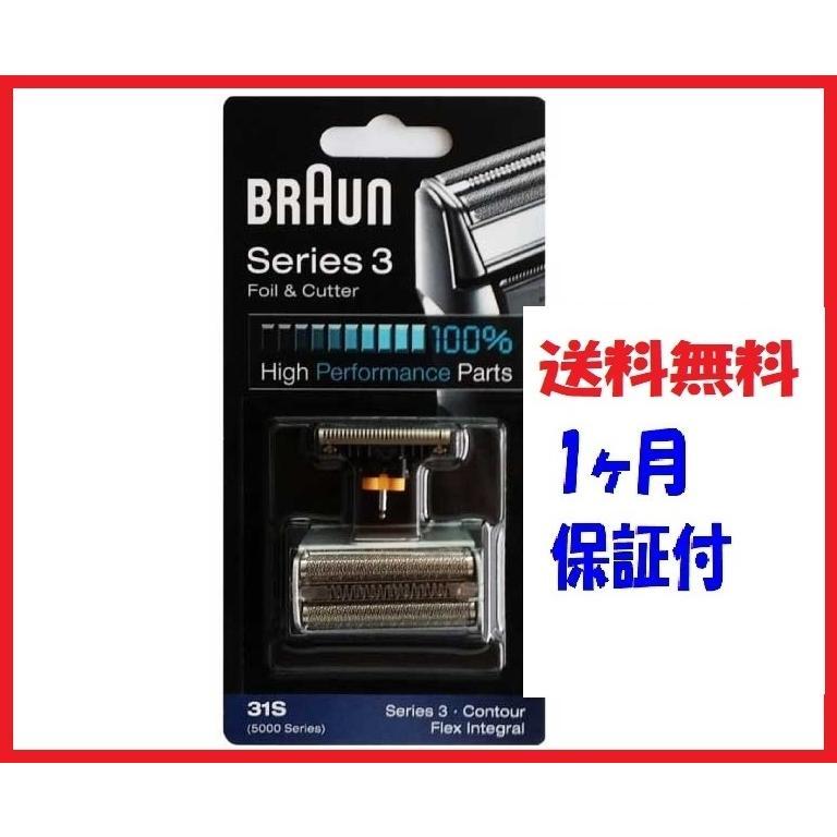 ブラウン 替刃 シリーズ3 31S (F/C31S) コンビパック(網刃+内刃セット)輸入品 BRAUN