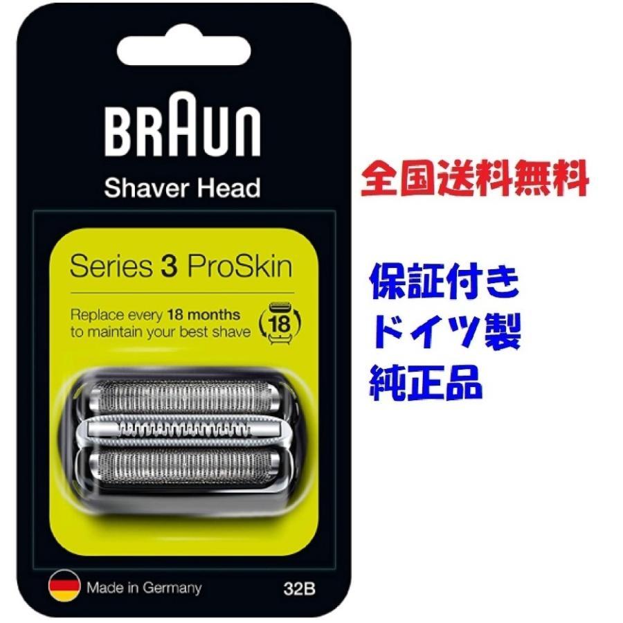 【限定特価】ブラウン シリーズ3 替刃 32B (F/C32B F/C32B-5 F/C32B-6) 海外正規品 網刃・内刃一体型カセット ドイツ製 BRAUN