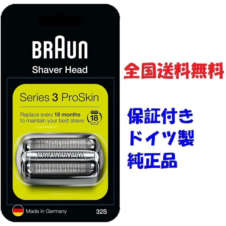 ブラウン シリーズ3 替刃 32S (F/C32S F/C32S-5 F/C32S-6 海外正規品) ドイツ製 網刃+内刃一体型カセット 並行輸入品 BRAUN