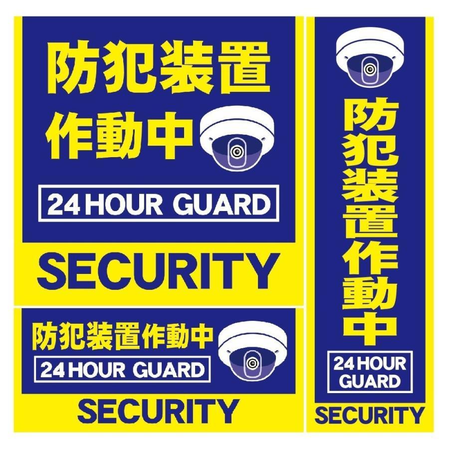 セキュリティー対策 防犯ステッカー 「防犯装置作動中 24HOUR GUARD」 ポイント消化