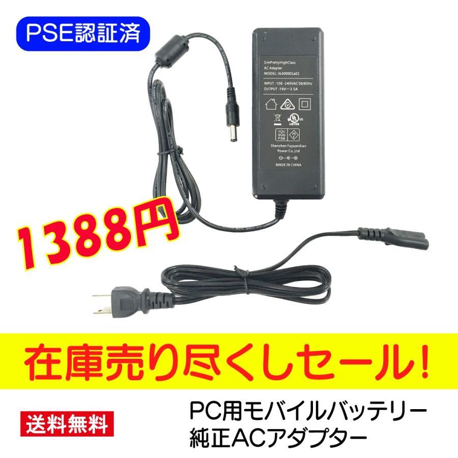 純正ACアダプター DC19V-3.5A PSE認証済 ノートPC 充電対応 モバイルバッテリー用 SimPretty_HighClass ポイント消化