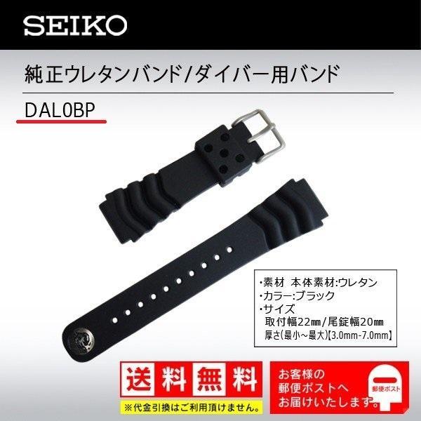 セイコー SEIKO 22mm 純正 ダイバー ウレタンバンド DAL0BP 正規品 交換用 黒 モンスターシリーズ worldfact