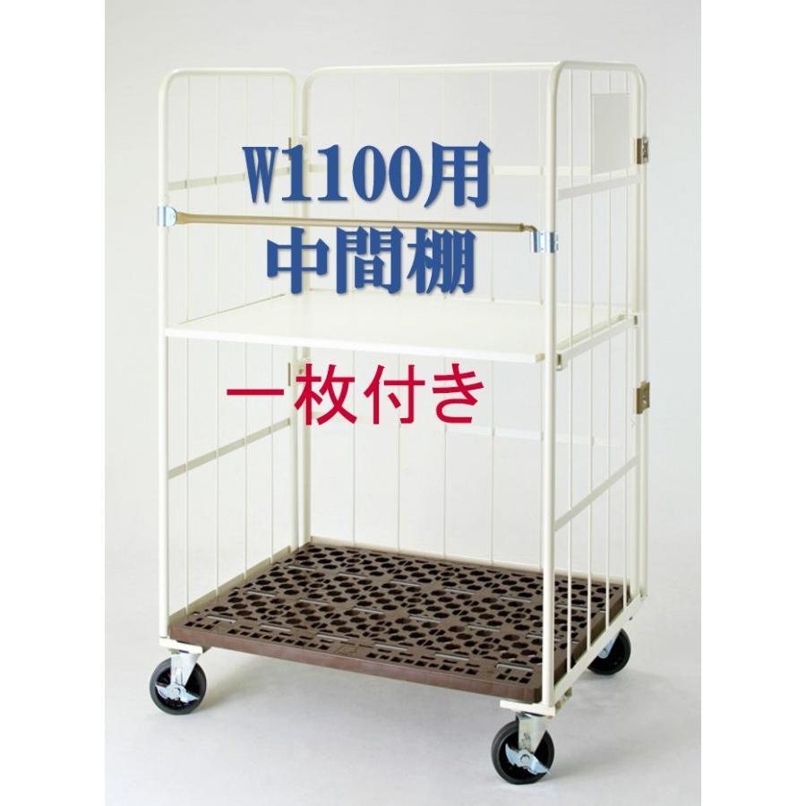 【送料無料】ボックスパレット カゴ台車 中間棚一枚付き GKD-W1100-ct