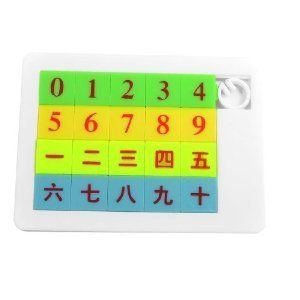 Square 白い Plastic Colorful Chinese Ideograph Number Puzzle Panel Toy ブロック おもちゃ