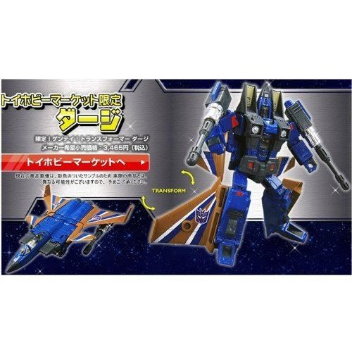 Transformers トランスフォーマー Exclusive Henkei Classics Dirge フィギュア 人形 おもちゃ