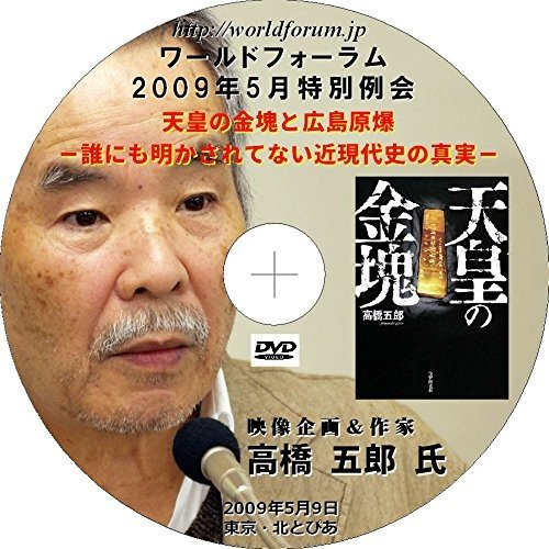 【DVD】高橋五郎 「天皇の金塊と広島原爆」−誰にも明かされてない近現代史の真実−(3時間5分) worldforum