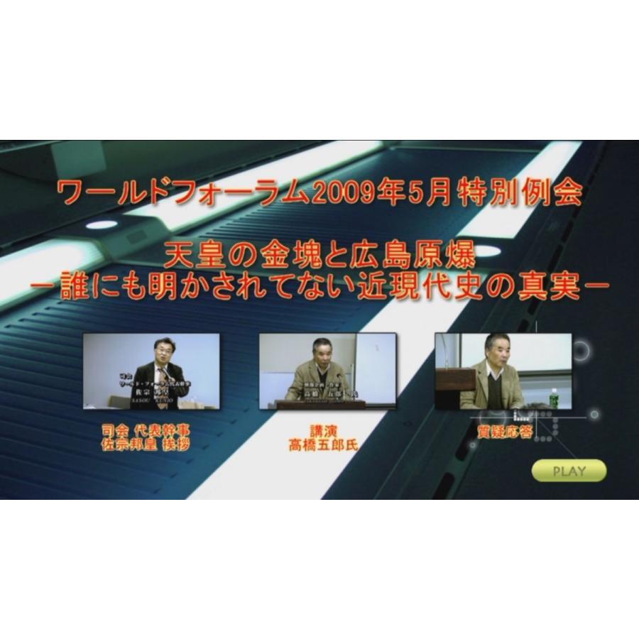 【DVD】高橋五郎 「天皇の金塊と広島原爆」−誰にも明かされてない近現代史の真実−(3時間5分) worldforum 02