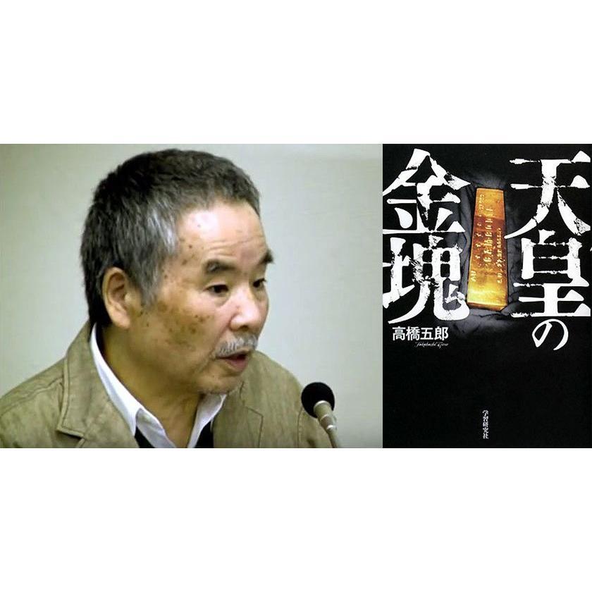 【DVD】高橋五郎 「天皇の金塊と広島原爆」−誰にも明かされてない近現代史の真実−(3時間5分) worldforum 03