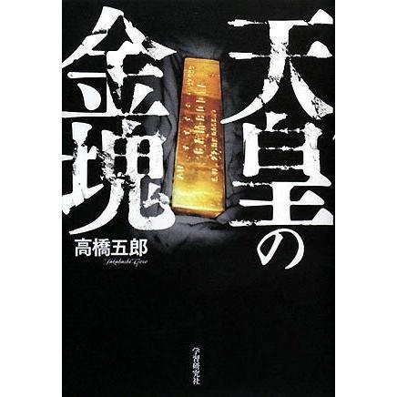 【DVD】高橋五郎 「天皇の金塊と広島原爆」−誰にも明かされてない近現代史の真実−(3時間5分) worldforum 04