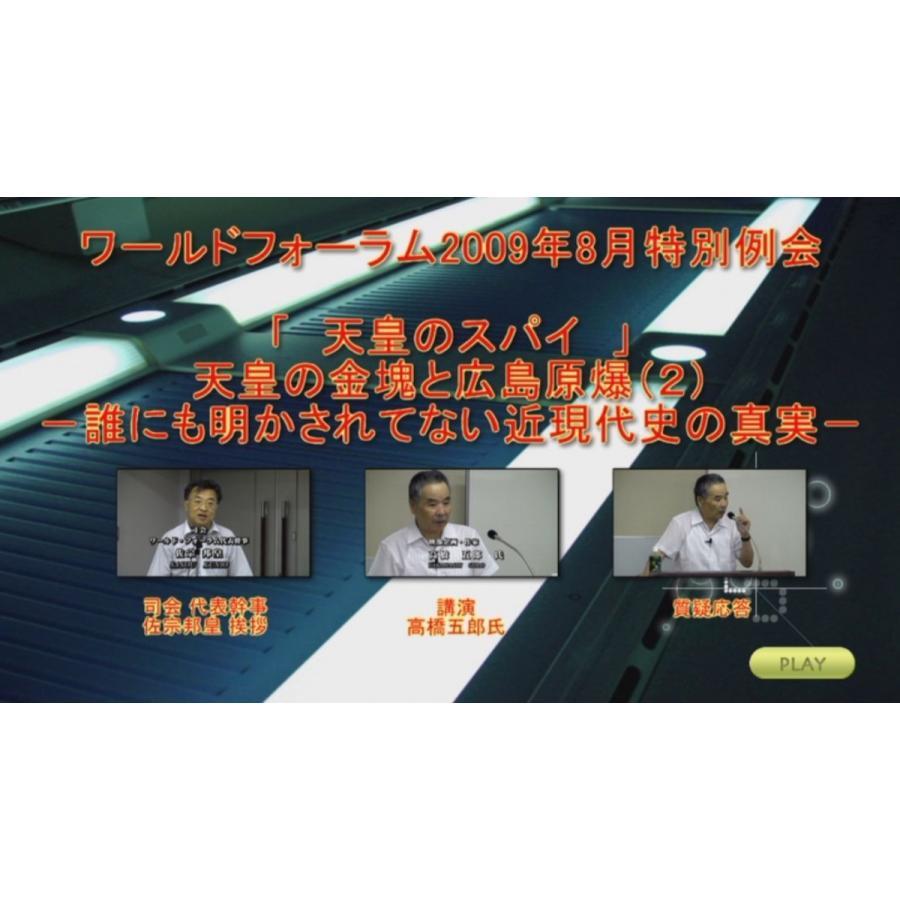 【DVD】高橋五郎 「天皇のスパイ」天皇の金塊と広島原爆 −誰にも明かされてない近現代史の真実(2)|worldforum|02