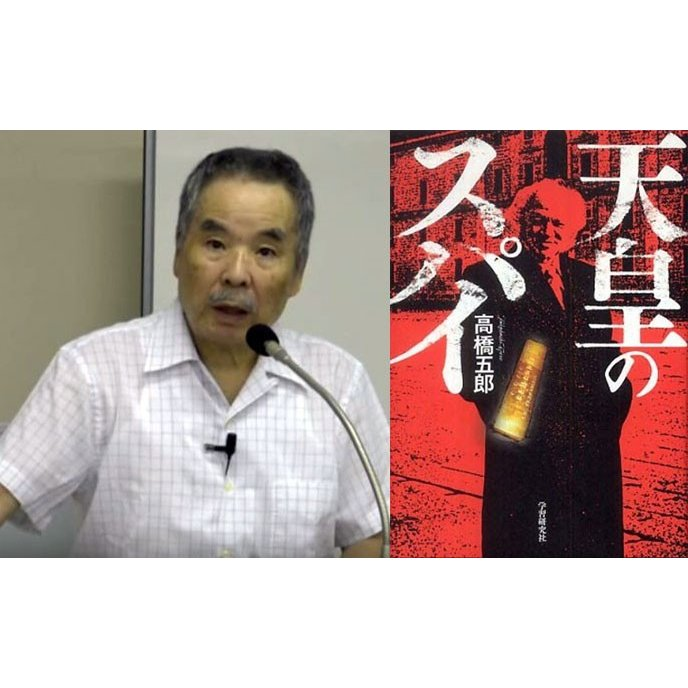 【DVD】高橋五郎 「天皇のスパイ」天皇の金塊と広島原爆 −誰にも明かされてない近現代史の真実(2)|worldforum|03