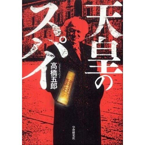 【DVD】高橋五郎 「天皇のスパイ」天皇の金塊と広島原爆 −誰にも明かされてない近現代史の真実(2)|worldforum|05