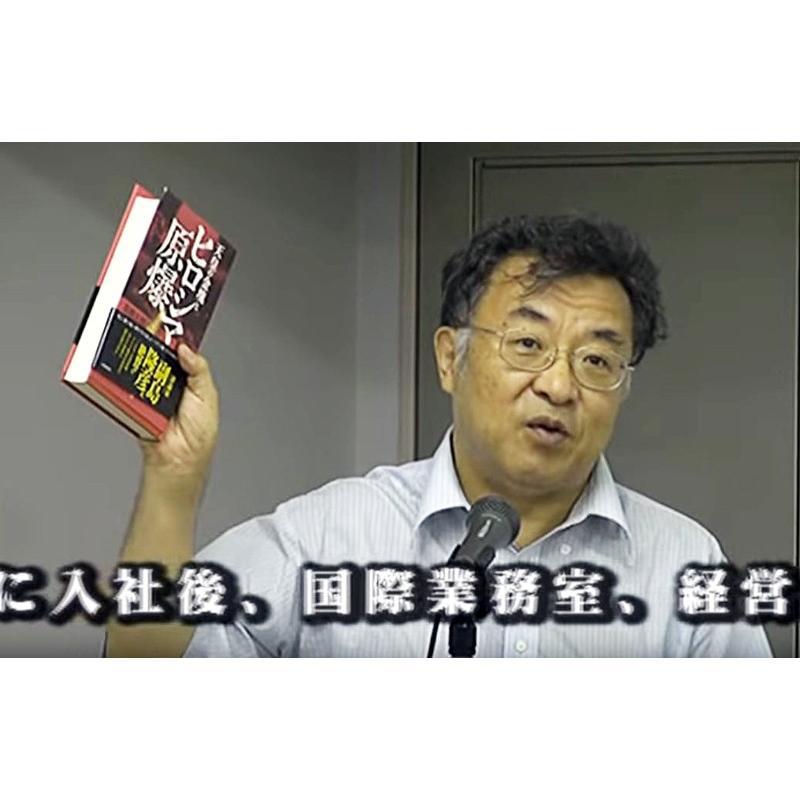 【DVD】高橋五郎 「天皇のスパイ」天皇の金塊と広島原爆 −誰にも明かされてない近現代史の真実(2)|worldforum|06