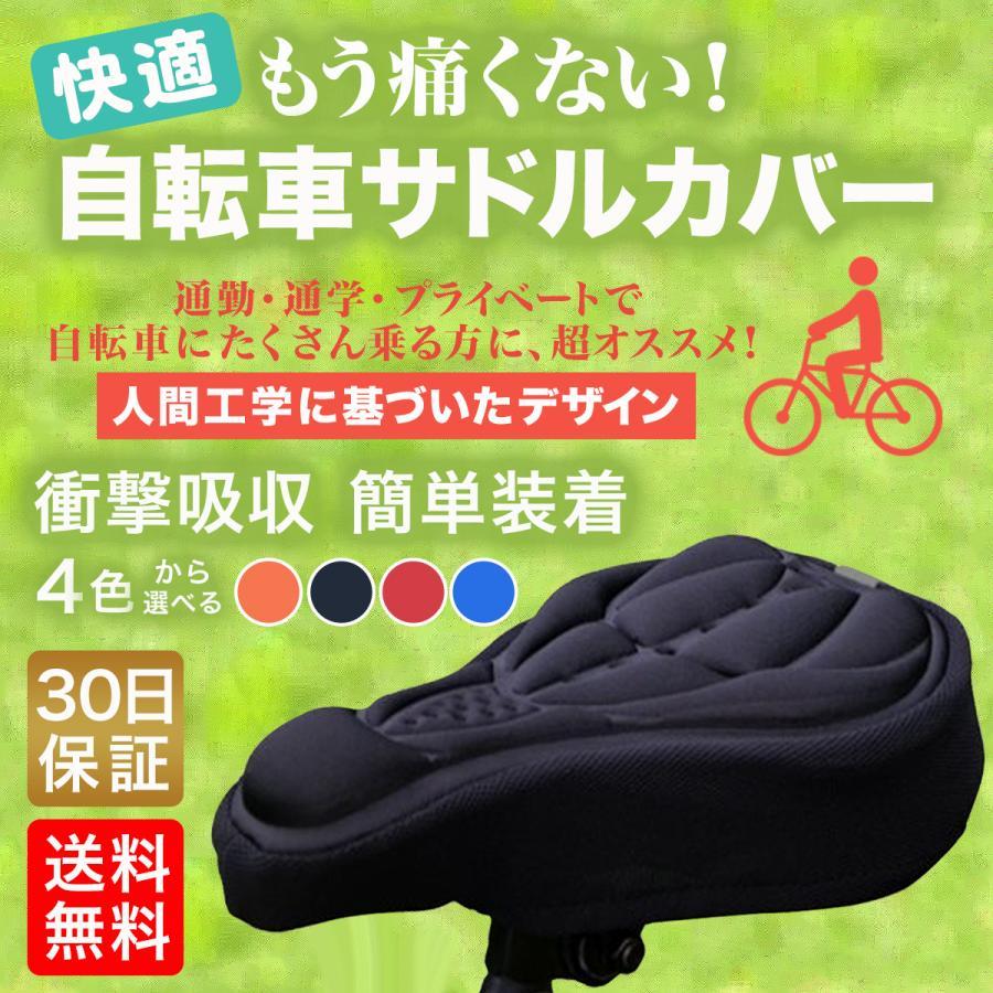 自転車 サドルカバー クッション 痛くない ロードバイク マウンテンバイク 立体 送料無料