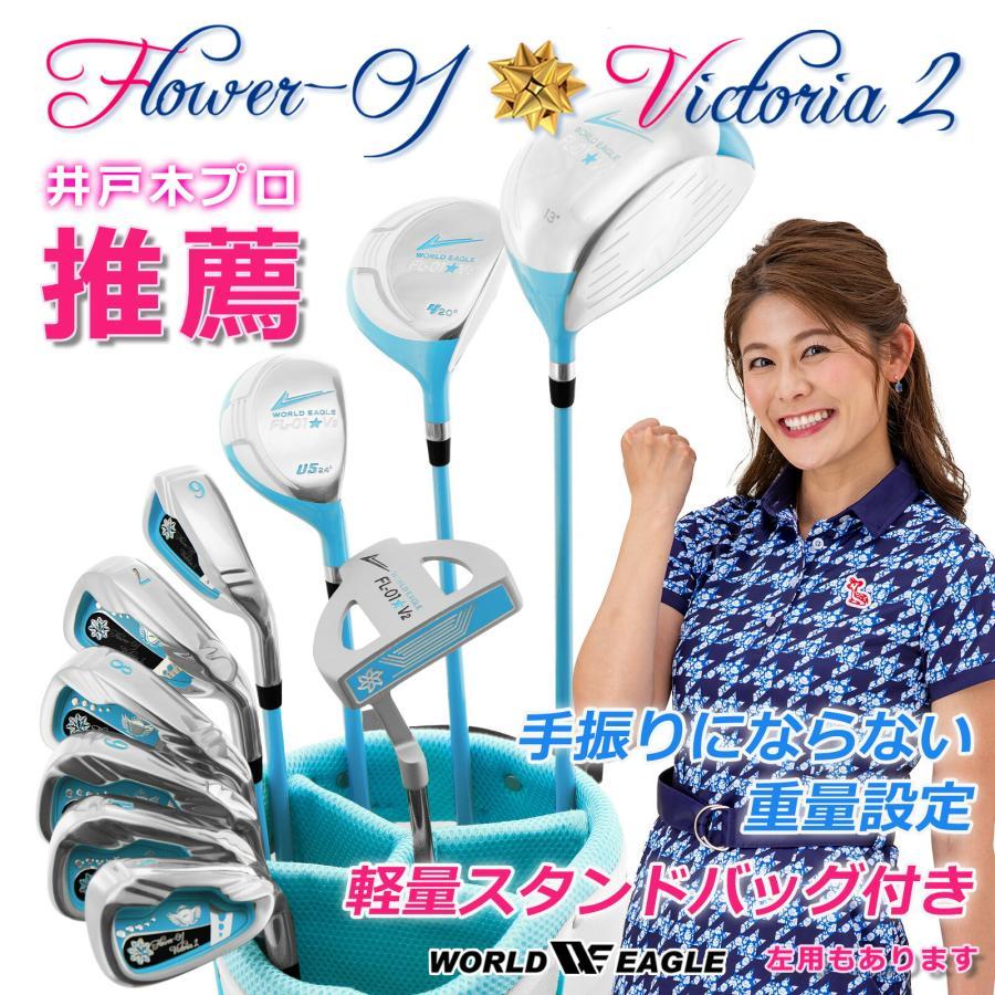 送料無料 ワールドイーグル FL-01★V2 レディース13点ゴルフクラブセット ブルー 右用 ゴルフ用品