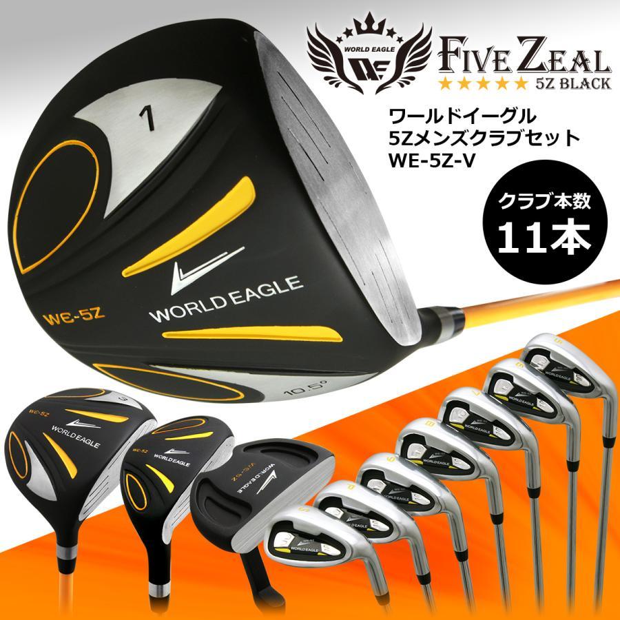 ワールドイーグル 5Z ゴルフクラブセット 人気 メンズ 13点 セット 右用 送料無料 ゴルフ用品