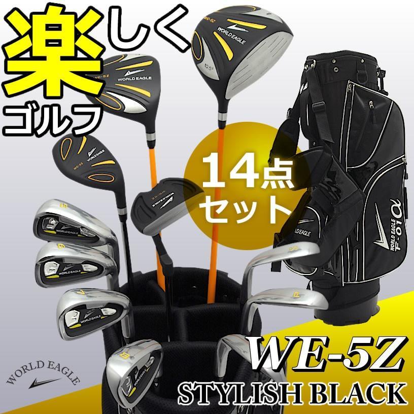 送料無料 ワールドイーグル 5Z ゴルフクラブセット メンズ フレックスR /S 右用 ブラック ゴルフ用品