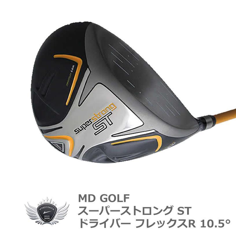 MD ゴルフ スーパーストロング ST ドライバー 1W フレックスR ロフト角:10.5度 右用 ゴルフ用品