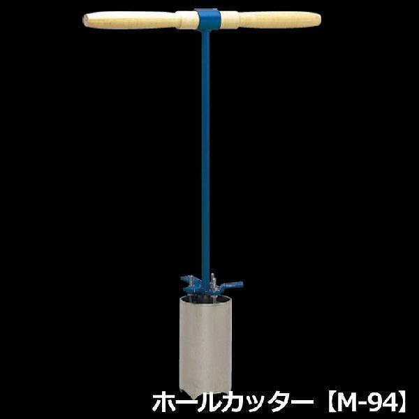 ホールカッター M-94