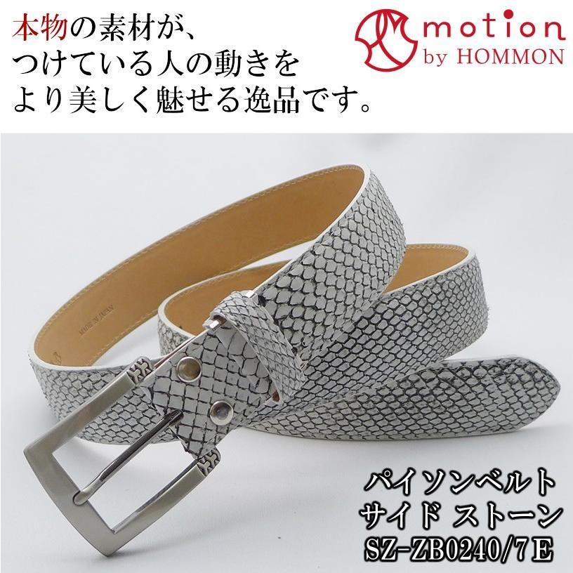 motion パイソンベルト サイド ストーン SZ-ZB0240/7E