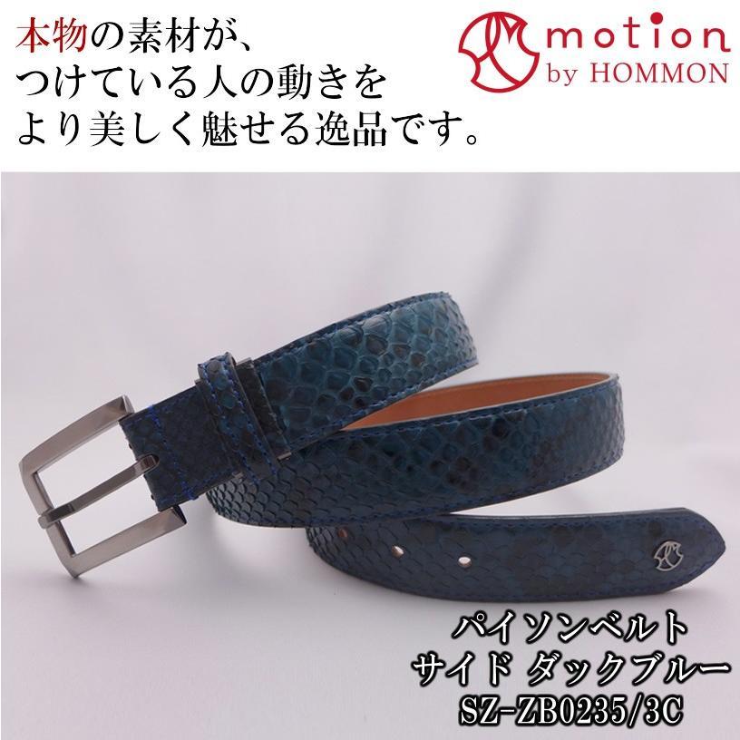 motion パイソンベルト サイド ダックブルー SZ-ZB0235/3C