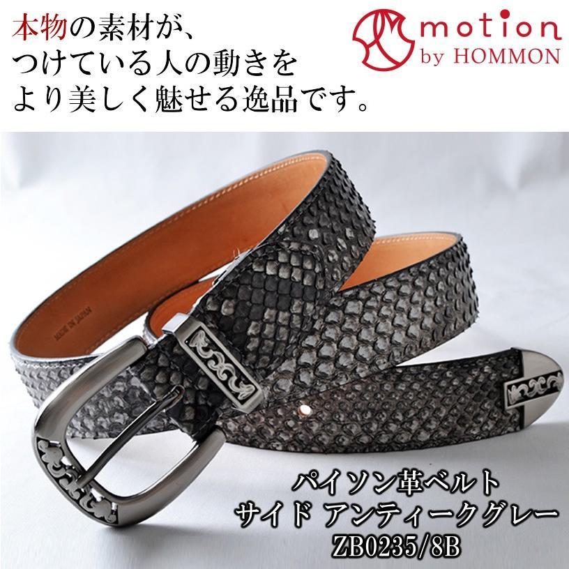 motion パイソン革ベルト サイド アンティークグレー ZB0235/8B