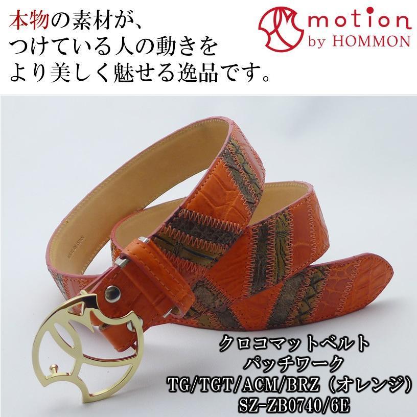motion クロコマットベルト パッチワーク TG/TGT/ACM/BRZ(オレンジ) SZ-ZB0740/6E