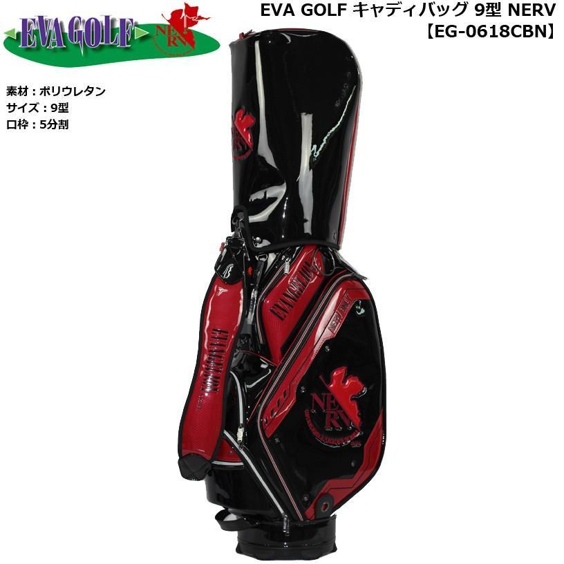ホクシン EVA GOLF キャディバッグ 9型 NERV EG-0618CBN