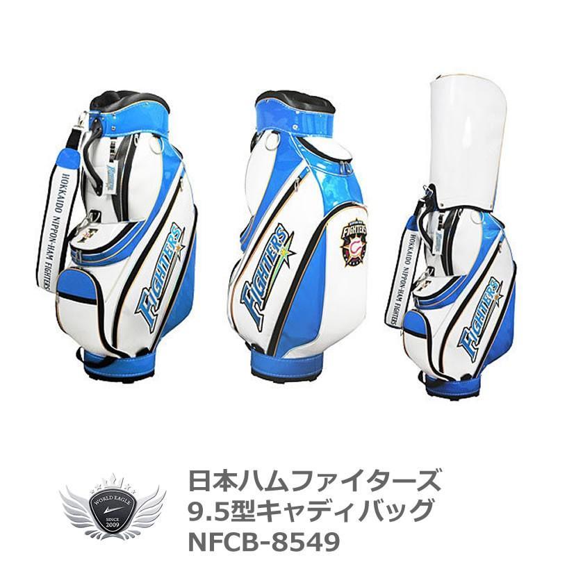 プロ野球 NPB!日本ハムファイターズ 9.5型キャディバッグ ホワイト×ブルー NFCB-6271