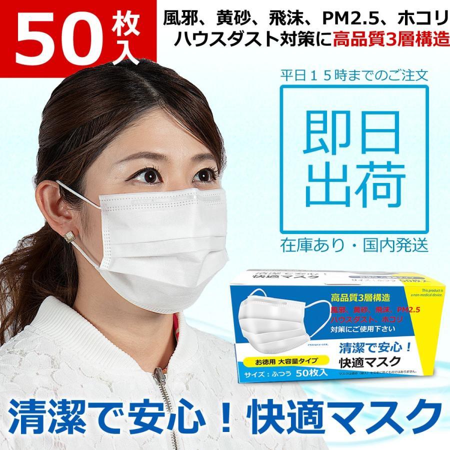マスク 在庫 情報 com
