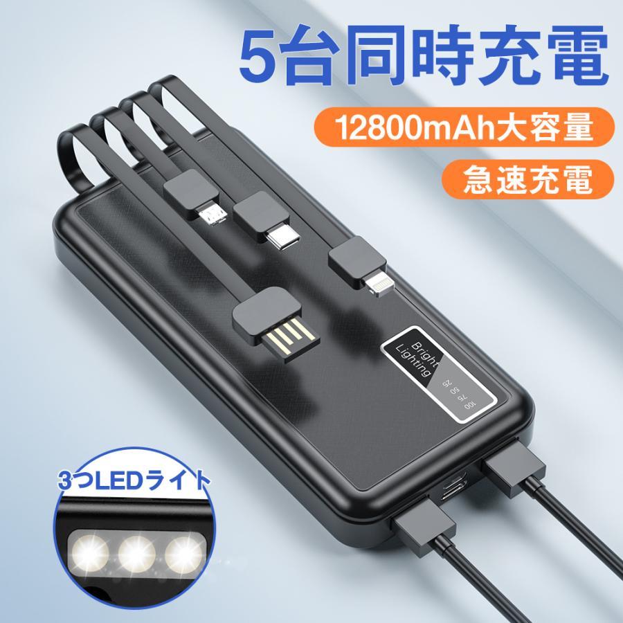モバイルバッテリー Mini 大容量 10000mAh ケーブル内蔵 携帯充電器 コンパクト 薄型 軽量 急速充電 スマホ充電器 二台同時充電でき LEDデジタル画面(d30)