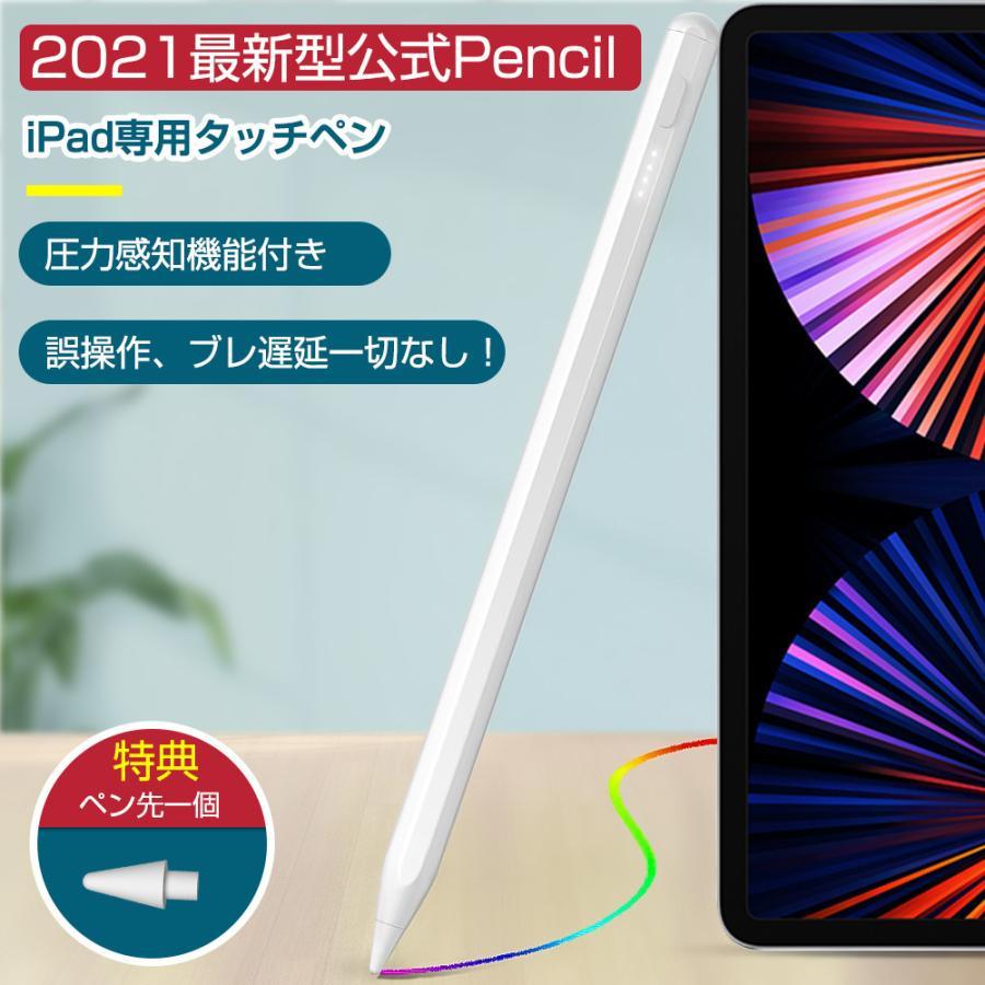 最新型 タッチペン iPad ペンシル 極細ペン先 磁気吸着 傾き感知 スタイラスペン iPad Pro 11 12.9インチ超高感度 Type-C充電 おしゃれ(p6-c)