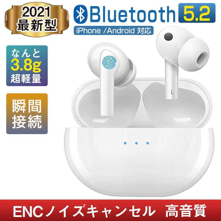 2021年最新 ワイヤレス イヤホン Bluetooth 5.2 高音質 ノイズキャンセリング 超小型 軽量 防水 防汗 指紋タッチ操作 マイク内蔵 ブルートゥースイヤホン (H9)