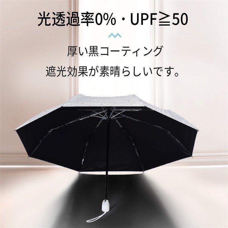 折りたたみ傘 雨傘 日傘 自動開閉 uvカット 晴雨兼用 梅雨対策 完全遮光 遮熱 耐風 子供用 レディース 折り畳み傘 軽量 エレガント 8本骨丈夫 (tws) worldlinkshop 12