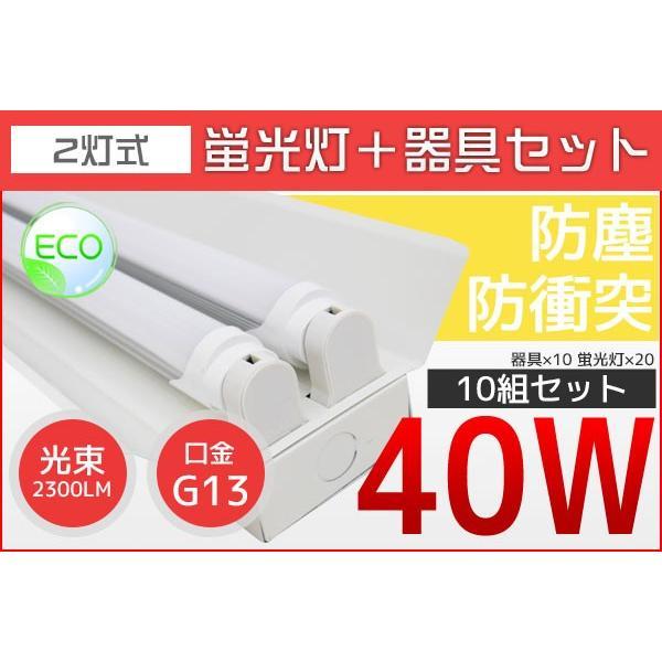 LED蛍光灯+2灯式器具40W型 口金G13 1200mm 昼白色 10セット 工事不要 工場、倉庫、学校、オフィス、駐車場、料理店など