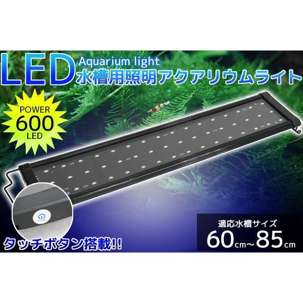 アクアリウムライト 水槽用照明 600/48発LED 60cm〜85cm 【QL-08】|worldnet