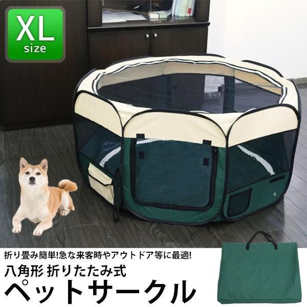 XLサイズ 八角形ペットサークル 折りたたみ式 グリーン 簡単収納