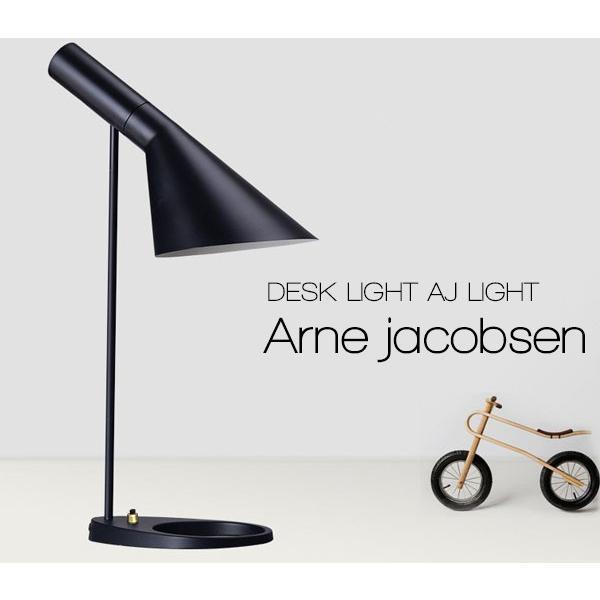AJランプ デスクライト テーブルランプ Arne Jacobsen アルネヤコブセン デザイナーズ照明 スタンドライト 北欧 間接照明 おしゃれ DL-11BK