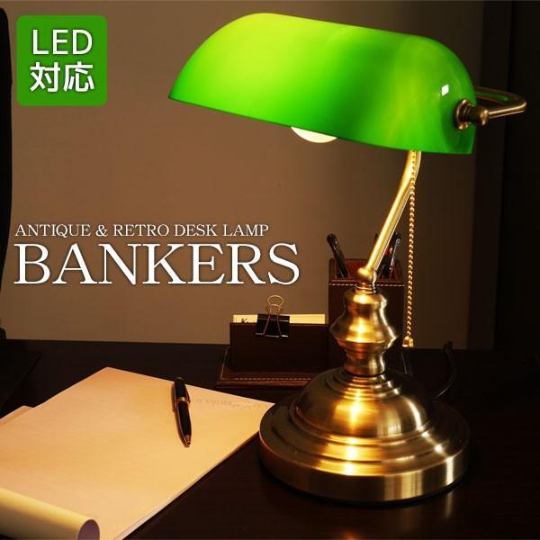 バンカーズランプ バンカーランプ デザインランプ デスクライト レトロ アンティーク ヴィンテージ インテリア 照明 グリーン DL-02