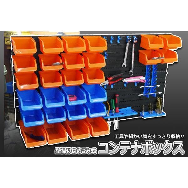 コンテナボックス壁掛け はめ込み式 ボックス 43個set B