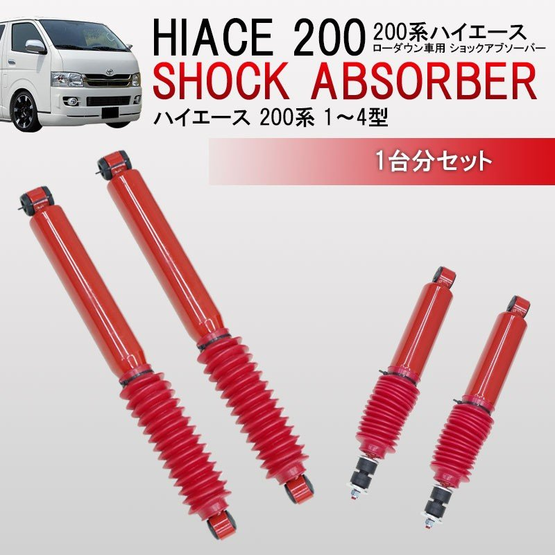 ハイエース 200系 ローダウン車用 ショックアブソーバー 1型 2型 3型 4型 フロント リア 1台分セット HI-01