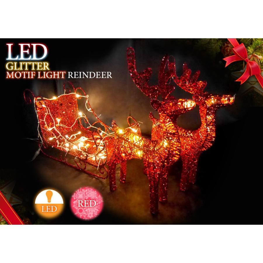【予約】クリスマスLEDイルミネーション グリッター トナカイ ソリ モチーフライト LEDライト キラキララメ ガーデニング レッド 【KR-38】