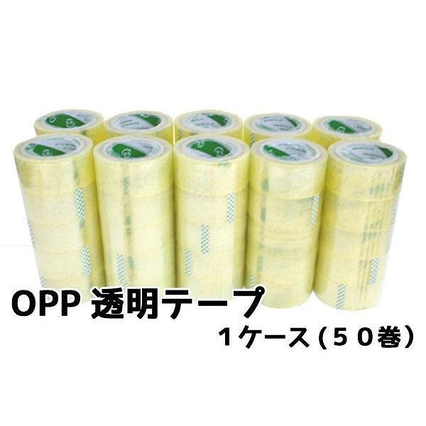 数量限定♪梱包用OPP透明ビニールテープ 48mm×100m 50巻セット