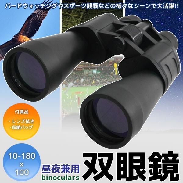 双眼鏡 ズーム式望遠鏡 昼夜兼用 大口径 10-180×100 スポーツ観戦/アウトドア等に worldnet