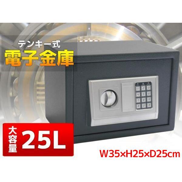 【予約】小型 電子金庫デジタル小型金庫 25L テンキー式 A4サイズ収納 防犯 W35×H25×D25cm 黒 01