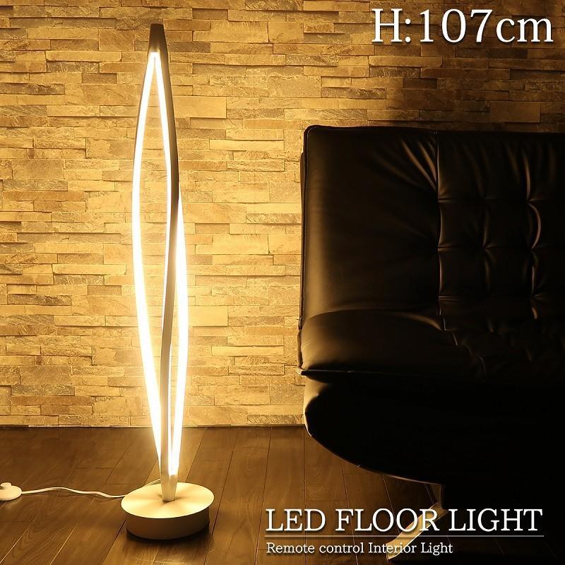 LED フロアライト フロアランプ 間接照明 スタンドライト インテリア 寝室 北欧 デザイナー 照明 おしゃれ 調色調光 青tooth 白【FL-38】