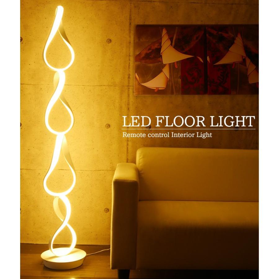 LED フロアライト フロアランプ 間接照明 スタンドライト インテリア 寝室 北欧 デザイナー 照明 おしゃれ 調色調光 青tooth 【FL-47WH】